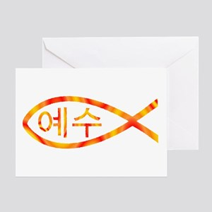 Korean Jesus Fish Greeting Card