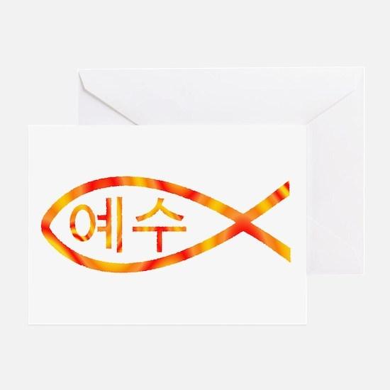 Korean Jesus Fish Greeting Card
