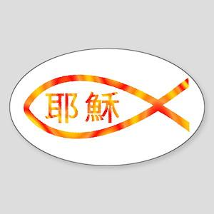 Chinese Jesus Fish Oval Sticker