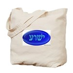 Yeshua In Hebrew Tote Bag