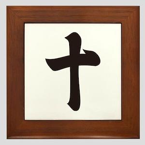Kanji numeral ten Framed Tile