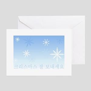 Korean christmas greeting cards cafepress merry christmas in korean greeting cards m4hsunfo