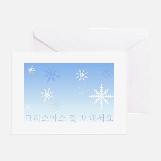 """Merry Christmas"" in Korean! Greeting Cards"