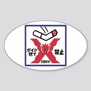 No Smoking in these Premises, Japan Oval Sticker