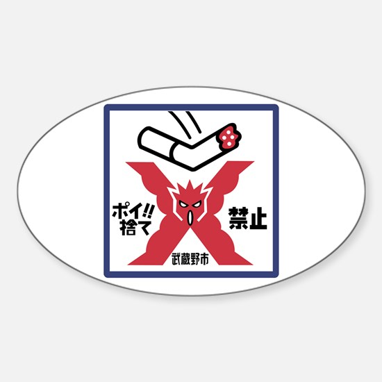 No Smoking in these Premises, Japan Oval Decal