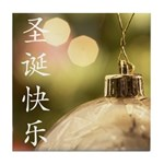 Chinese Merry Christmas Tile Coaster