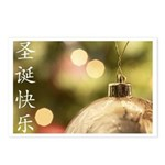 Chinese Merry Christmas Postcards (Package of 8)