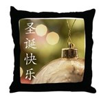 Chinese Merry Christmas Throw Pillow