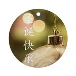 Chinese Merry Christmas Ornament (Round)
