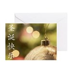 Chinese Merry Christmas Greeting Cards (Pk of 10)