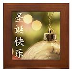 Chinese Merry Christmas Framed Tile