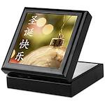 Chinese Merry Christmas Keepsake Box