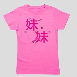 Mei Mei Chinese T-Shirt