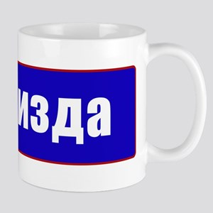 Trump - Russian Pussy (Cyrillic) Mugs