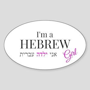 Hebrew Girl Pink Black Sticker