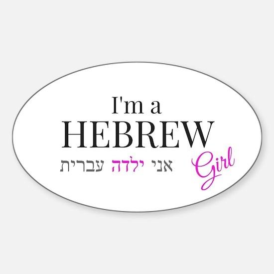Hebrew Girl Pink Black Decal