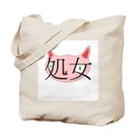 Virgin Kitty Tote Bag
