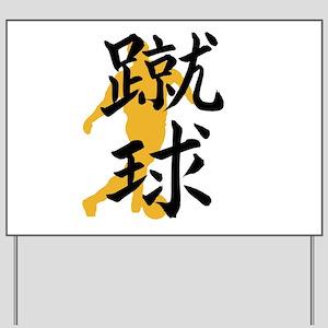 Soccer kanji  Yard Sign