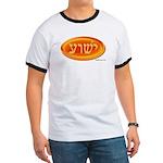 Yeshua in Hebrew Ringer T