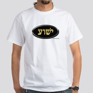 Yeshua In Hebrew White T-Shirt