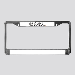 KEITEN-AIJIN License Plate Frame