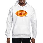 Yeshua In Hebrew Hooded Sweatshirt