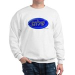 Shalom In Hebrew Sweatshirt
