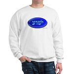 Yeshua In Hebrew Sweatshirt