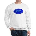 Yeshua In Hebrew Sweatshirt