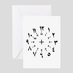 CLOCKFACE ARABIC NUMERALS Greeting Cards