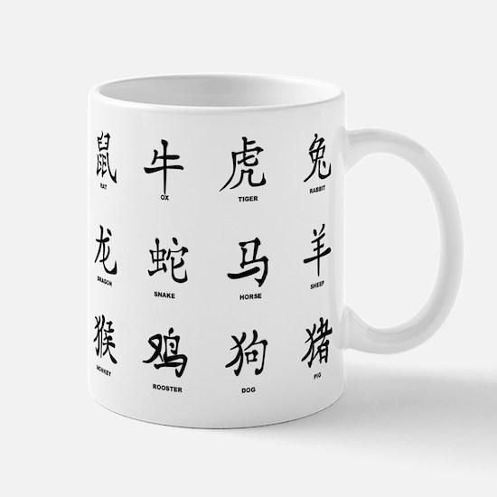 Chinese Years Sumbols Mugs