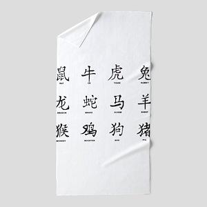 Chinese Years Sumbols Beach Towel