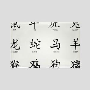 Chinese Years Sumbols Magnets