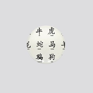 Chinese Years Sumbols Mini Button
