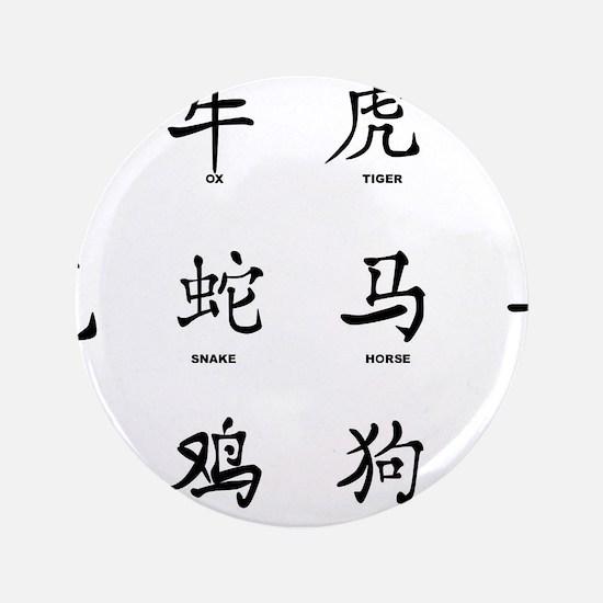 "Chinese Years Sumbols 3.5"" Button (100 pack)"