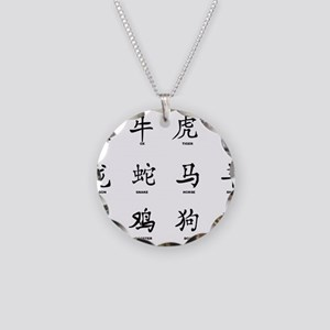 Chinese Years Sumbols Necklace Circle Charm