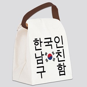 Looking for a Korean Boyfriend Canvas Lunch Bag