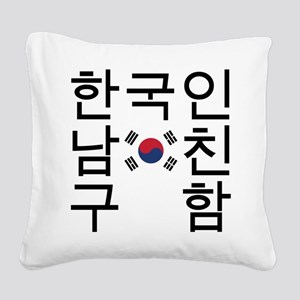Looking for a Korean Boyfriend Square Canvas Pillo