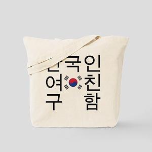 Looking for a Korean Girlfriend Tote Bag