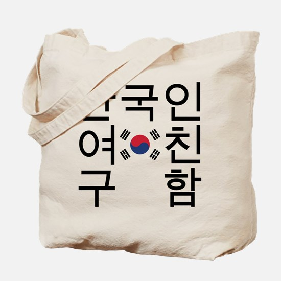 Looking for a Korean Girlfriend Tote Bag