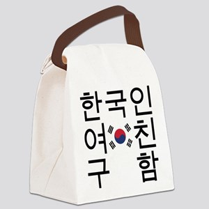 Looking for a Korean Girlfriend Canvas Lunch Bag