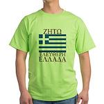 Zito Elevtheri Ellada! Green T-Shirt
