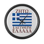 Zito Elevtheri Ellada! Large Wall Clock