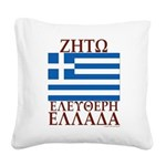 Zito Elevtheri Ellada! Square Canvas Pillow