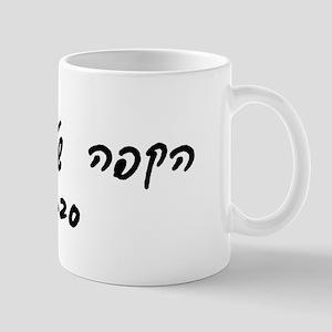 Hebrew Grandmother's Mug for your Savta
