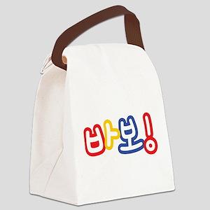 BABO ~ Fool in Hangul Korean Alphabet Script Canva