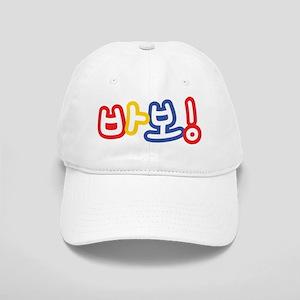 BABO ~ Fool in Hangul Korean Alphabet Script Cap
