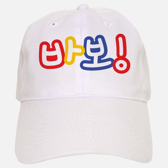 BABO ~ Fool in Hangul Korean Alphabet Script Baseball Baseball Cap
