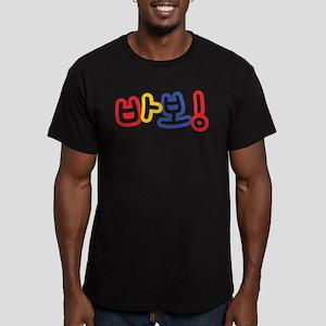 BABO ~ Fool in Hangul Korean Alphabet Script T-Shi