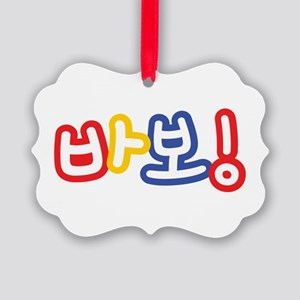 BABO ~ Fool in Hangul Korean Alphabet Script Pictu
